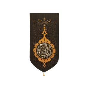۲۰۱۳۰۸-بیرق مخمل مشکی ۷۰در۱۵۰ طرح «السلام علیکم یا اهل بیت النبوه»