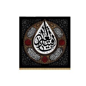 ۲۰۱۳۵۵-کتیبه مخمل اشک مشکی ۱۴۰در۱۴۰ طرح «یا قتیل العبرات»