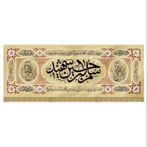 ۲۰۱۱۶۶-کتیبه کرم ۵۰در۱۵۰ چاپ سنگی طرح «سلام بر حسین شهید» پارچه کجراه