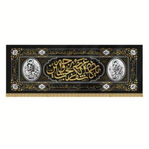 ۲۰۱۳۴۵-کتیبه مخمل مشکی چاپ سنگی ۷۰در۱۸۵ طرح «یا کاشف الکرب عن وجه الحسین»