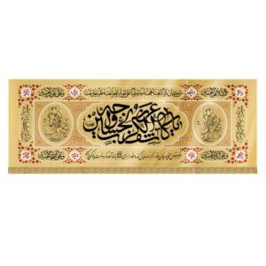 کتیبه کرم چاپ سنگی طرح «یا کاشف الکرب عن وجه الحسین» پارچه مخمل بزرگ (۳۷۰×۱۴۰) ۲۰۱۳۴۲