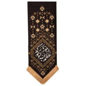 ۲۰۱۲۵۹-بیرق مخمل خانگی قشقایی ۲۵در۷۰ طرح «اعظم الله اجورکم»