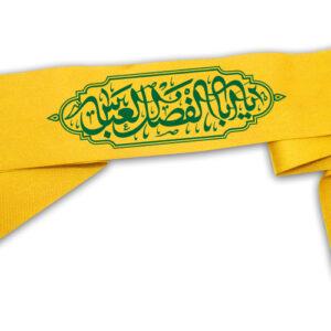 ۲۰۴۱۰۳-سربند زرد طرح «یا اباالفضل العباس»
