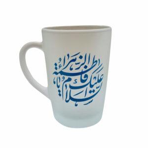 01320502-لیوان شیشه ای مذهبی بلند/السلام علیک یا فاطمه الزهرا س دایره ای آبی