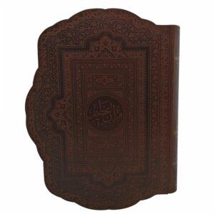 110023-قرآن رحلی عظیم طرح صدف برجسته
