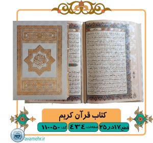 110050-قرآن وزیری معطر قابدار سفید 5رنگ
