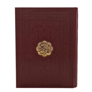 120370-قرآن وزیری گلاسه داخل رنگی چرم جعبه دار