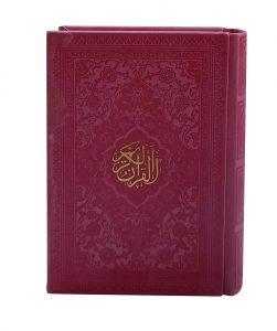 12060201-قرآن رقعی(سرخابی)داخل رنگی ترمو ترجمه قمشه ای