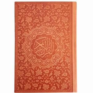 120603-قرآن رقعی(جلدرنگی)بدون ترجمه داخل رنگی/طرح بیروت
