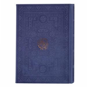 12060705-قرآن رقعی بدون ترجمه(یاسی)ترمو کاغذکرم
