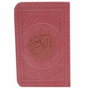 12120402-قرآن نیم جیبی کوچک(صورتی)بدون ترجمه(6در9)ترمو داخل رنگی