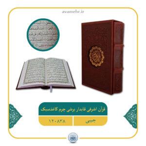 120838-قرآن اشرفی جیبی قابدار 11در18 برشی چرم/کاغذسبک/4رنگ/پل دار
