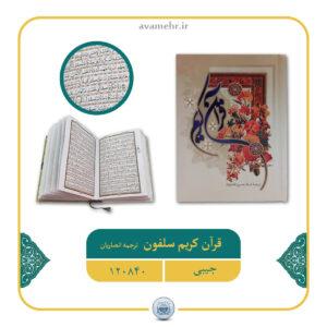 120840-قرآن جیبی سلفون ترجمه انصاریان
