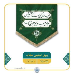 201230-بیرق اسلیمی حجاب 75در75 پارچه کج راه(زینب همان کسی است…)