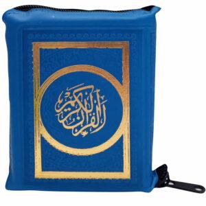 12101104-قرآن نیم جیبی اشرفی آبی کیفی ترمو درشت خط