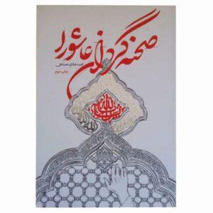 11490-کتاب صحنه گردان عاشورا/شهیدکاظمی