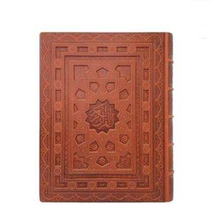 120140-قرآن رحلی سلطانی گلاسه نفیس لیزری برجسته