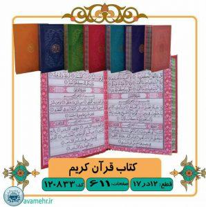 120833-قرآن جیبی(جلدرنگی)ترمو داخل رنگی/قم