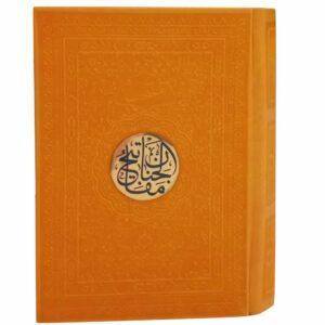 12170107-منتخب مفاتیح(زرد)جیبی رقعی ترمو داخل رنگی
